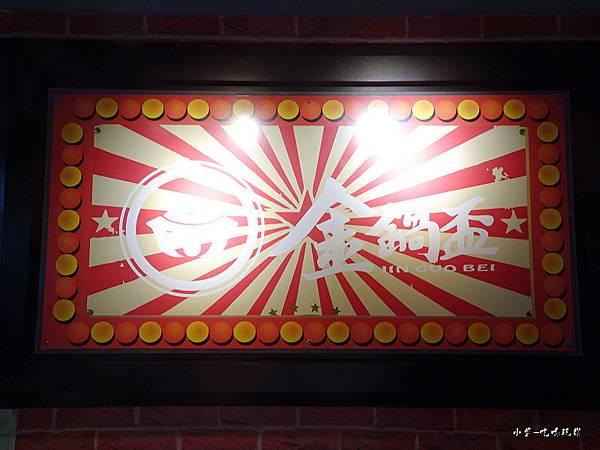 金鍋盃桃園店3.jpg