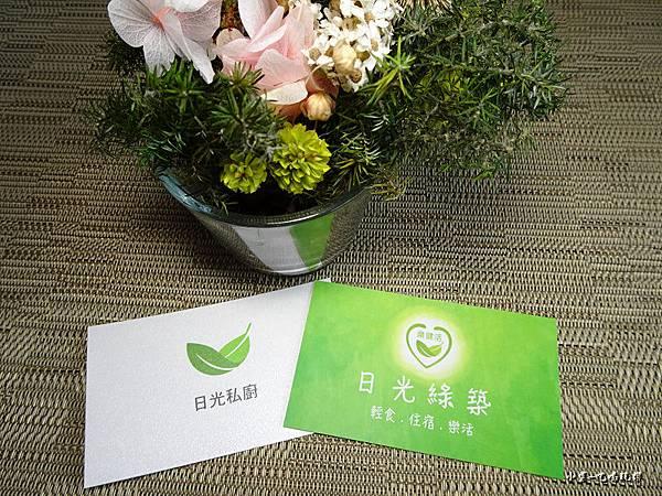 綠光私廚 (11)40.jpg