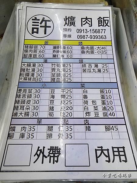 許爌肉飯 (4).jpg