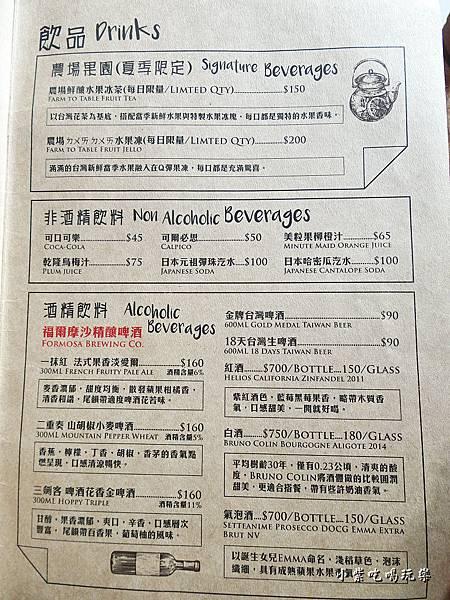 農場餐桌menu  (8)3.jpg
