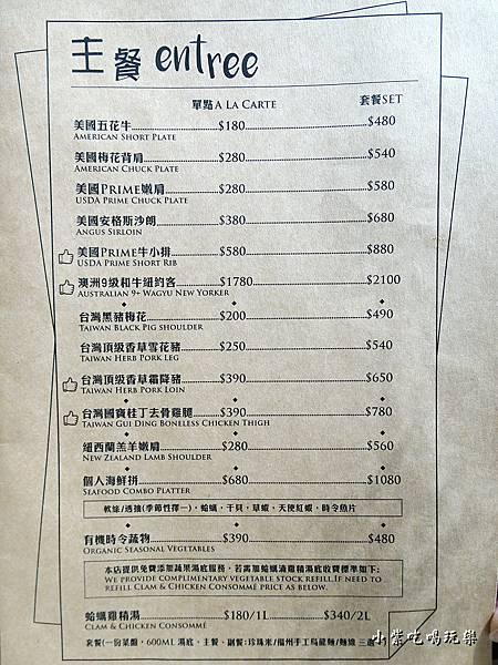 農場餐桌menu  105.jpg