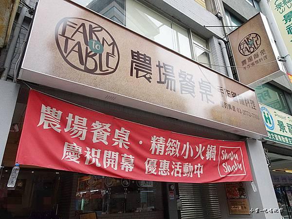 農場餐桌手鍋物料理 (3)37.jpg