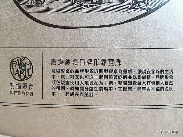 農場餐桌手鍋物料理 (15)29.jpg