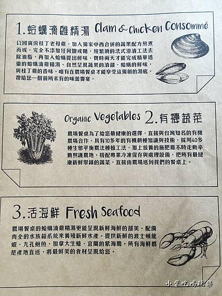 農場餐桌手鍋物料理 (16)6.jpg