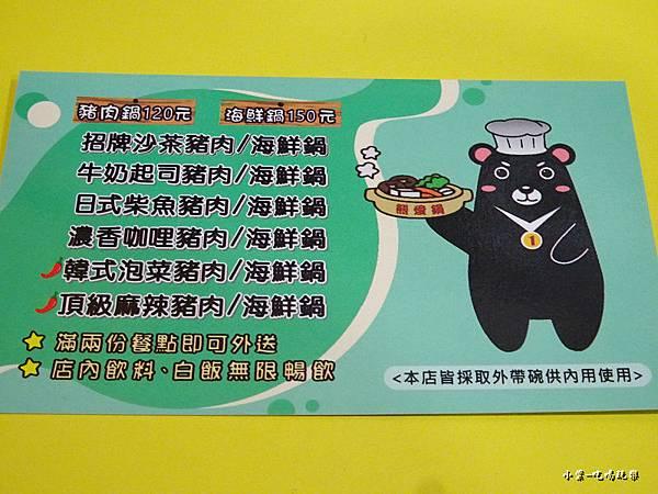 熊愛鍋 (11).jpg
