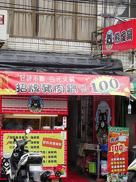 熊愛鍋 (14).jpg