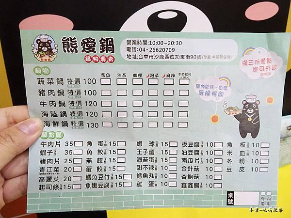 熊愛鍋MENU (1).jpg