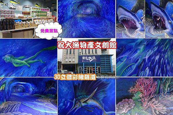 祝大漁物產文創館-首圖.jpg