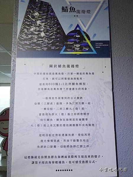 鯖魚龍捲燈 (1)7.jpg