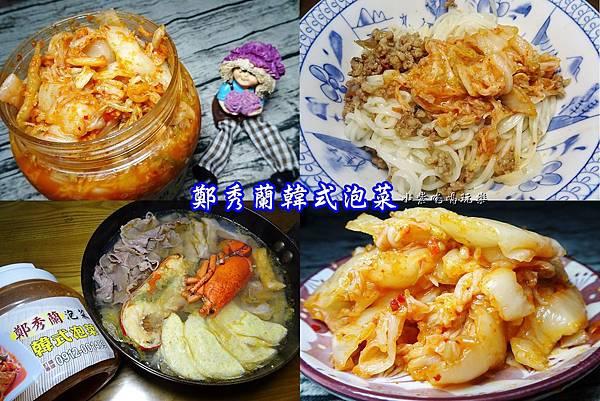 鄭秀蘭韓式泡菜-首圖.jpg