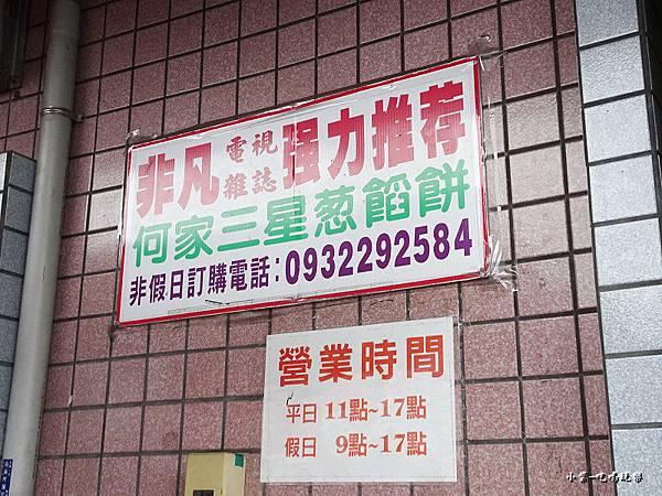 何家三星蔥餡餅 (2)4.jpg