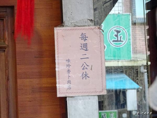 味珍香卜肉店 (1)12.jpg