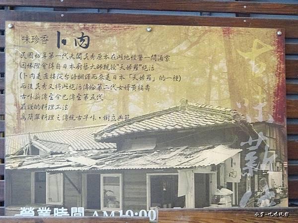 味珍香卜肉店 (2)13.jpg