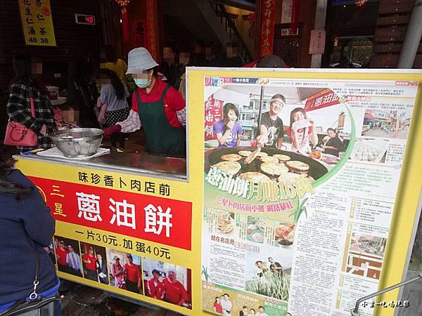 味珍香卜肉店前三星蔥油餅 (2)15.jpg