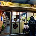 7號鬆餅屋-中壢中原店 (1).jpg