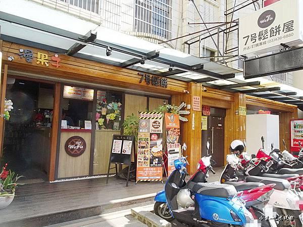 7號鬆餅屋-中壢中原店 (2).jpg