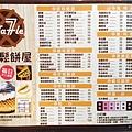 7號鬆餅屋-中壢中原店 (6).jpg