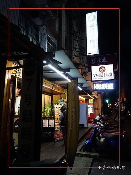 7號鬆餅屋-中壢中原店 (15).jpg