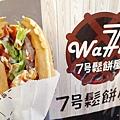 起司牛肉堡蔬菜鬆餅 (9)24.jpg