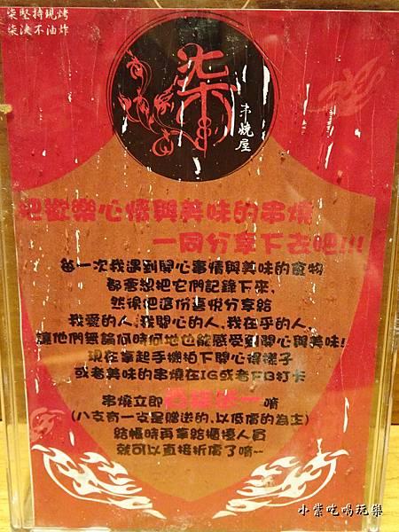 㭍串燒屋 (6)7.jpg