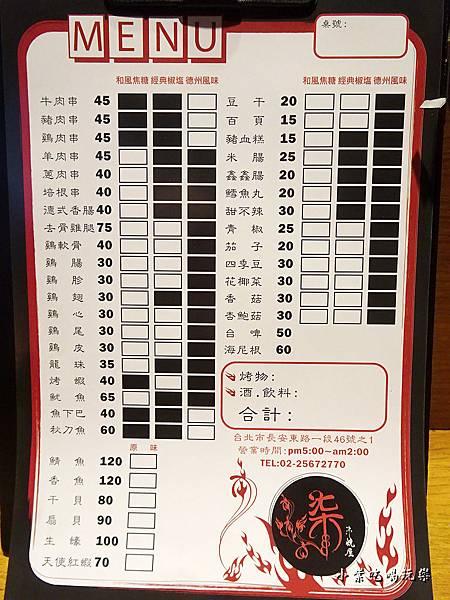 㭍串燒屋菜單8.jpg