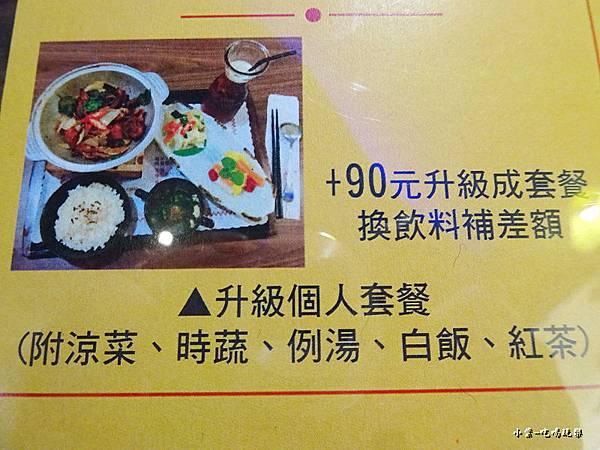 加價升級個人套餐.jpg