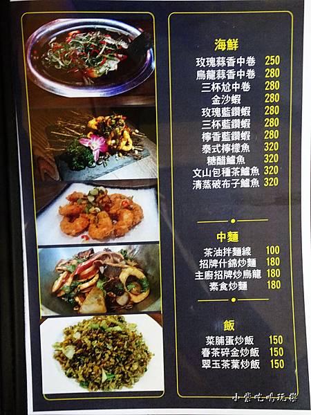 生活餐館menu (2)9.jpg