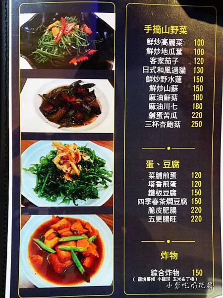 生活餐館menu (4)11.jpg