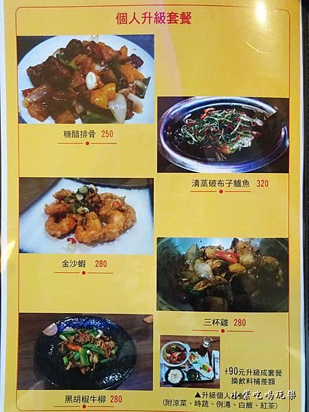 生活餐館menu (5)12.jpg