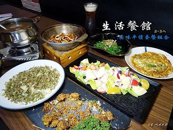 生活餐館-桃園南平店 (3).jpg