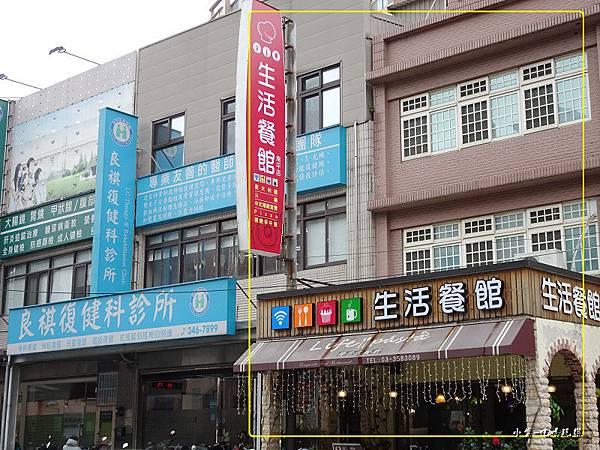 生活餐館-桃園南平店 (18).jpg