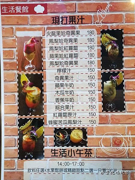 生活餐館menu (7)0.jpg