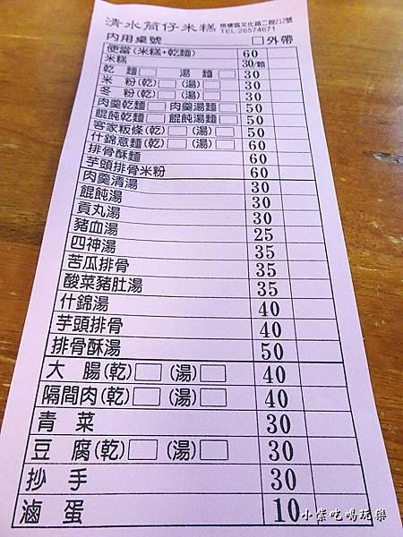 2018.3.8菜單.jpg