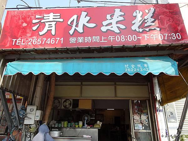 梧棲清水米糕 (2).jpg