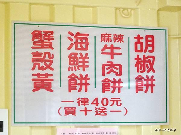 大台北胡椒餅 (1).jpg
