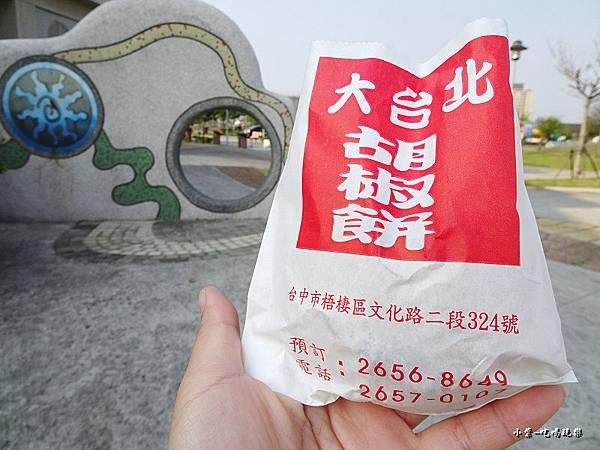 大台北胡椒餅 (7).jpg