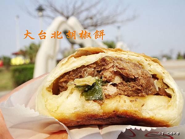 大台北胡椒餅首圖0.jpg