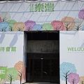 佳鋐樂灣接待中心 (3)111.jpg