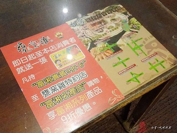 宜蘭礁溪古早味甕窯雞22 (6).jpg