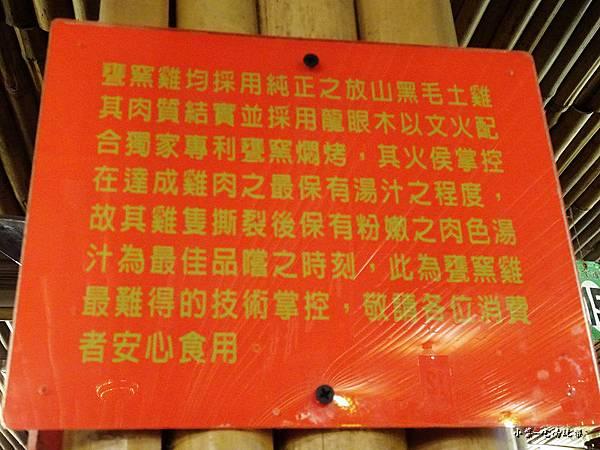 宜蘭礁溪古早味甕窯雞22 (7).jpg