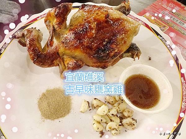 宜蘭礁溪甕窯雞0.jpg