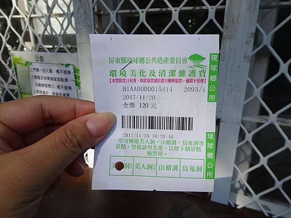 小琉球需買門票的景點 (1).JPG