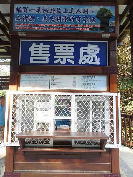 小琉球需買門票的景點 (2).jpg