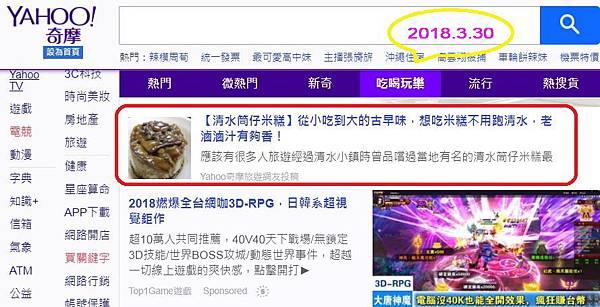 2018.3.30清水筒仔米糕.jpg
