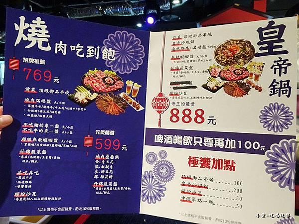 2018最新菜單 (1)0.jpg