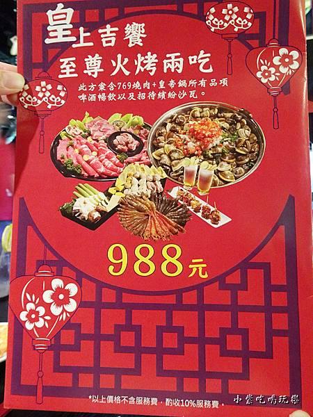 2018最新菜單 (2)0.jpg