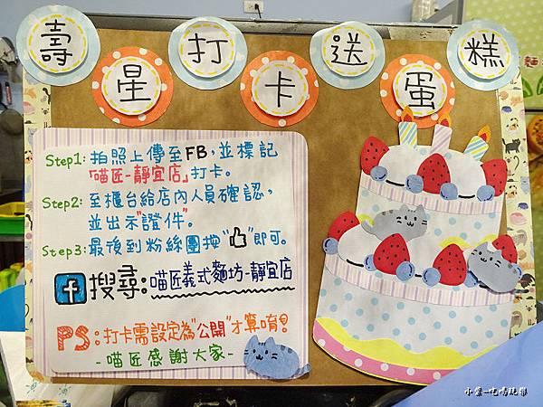 喵匠沙鹿靜宜店 (9)30.jpg