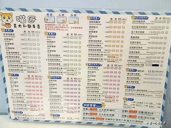喵匠沙鹿靜宜店 (30)22.jpg
