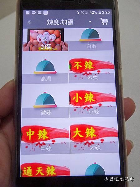 微碧愛點餐APP (1)0.jpg