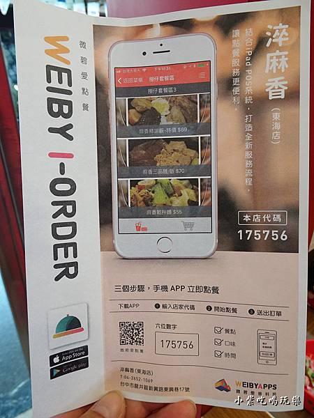微碧愛點餐APP (2)2.jpg